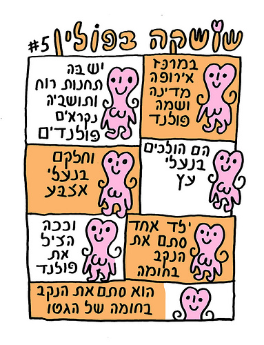 comic-heb